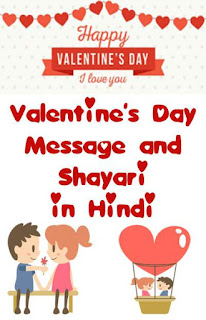 valentines day message shayari in hindi