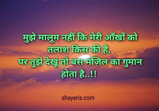 Heart touching two line shayari in hindi