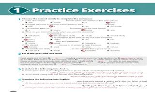 اختبارات الورك بوك باجاباتها النموذجية  workbook practice tests للصف الاول الثانوى الترم الاول 2020 المنهج الجديد من موقع درس انجليزي امتحانات الورك بوك انجليزي اولى ثانوى ترم اول 2020 باجاباتهم النموذجية