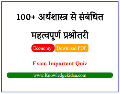 100+ अर्थशास्त्र से संबंधित महत्वपूर्ण प्रश्नोतरी || Indian Economy Online Quiz || Objective Questions and Answers || PDF Download ||