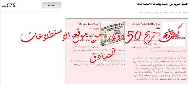 حصريا الشرح الشامل لربح 50 دولار من موقع الاستطلاعات الصادق + طريقة سحب المال و إثبات الدفع