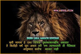 Sundar marathi suvichar