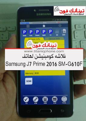 Samsung J7 Prime 2016 SM-G610F