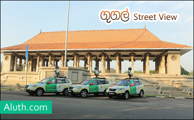 http://www.aluth.com/2016/03/google-street-view-in-sri-lanka.html