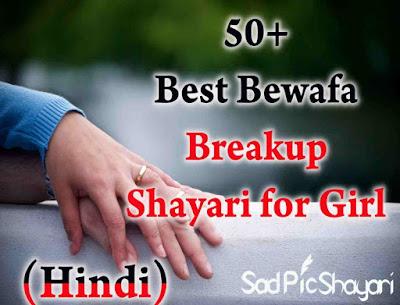 Best Bewafa Breakup Shayari for Girl in Hindi