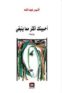 رواية أحببتك أكثر مما ينبغي pdf - أثير عبد الله النشمي