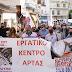 Άρτα:Εκατοντάδες εργαζόμενοι και    μεγάλη συμμετοχή της νεολαίας  στη χθεσινή απεργιακή κινητοποίηση