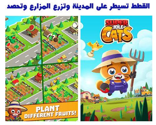 لعبة مزرعة القطط للاطفال Super Idle Cats