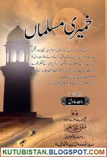 Khameeri Musalman