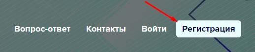 Регистрация в CrosMarket