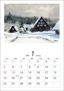 カレンダー、1月 白川郷