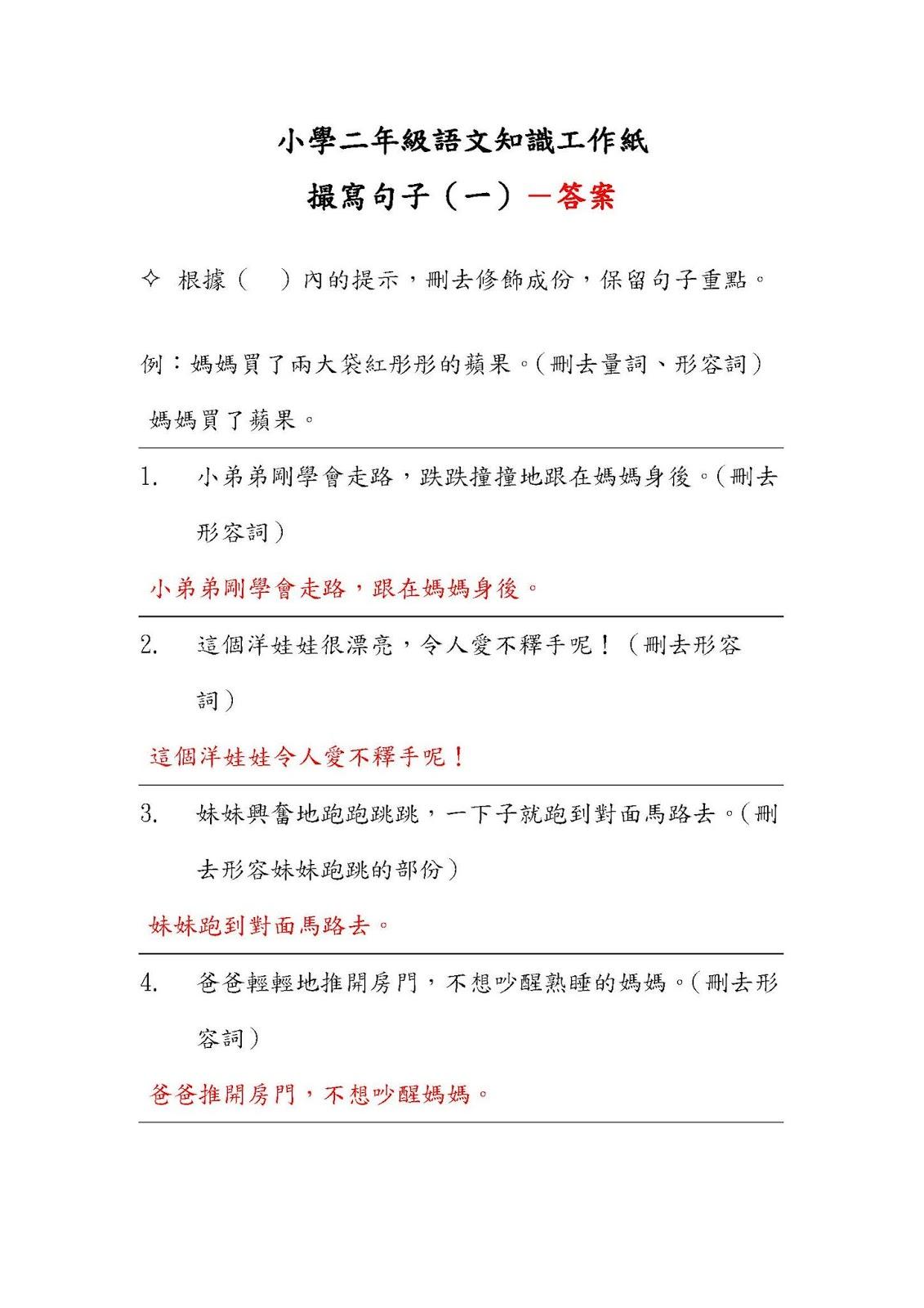 小二語文知識工作紙:撮寫句子(一) 中文工作紙 尤莉姐姐的反轉學堂