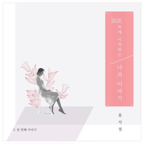 Yoon Seo Jung – 나의 이야기 – Single