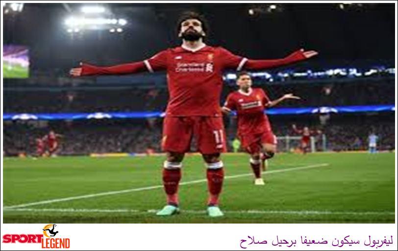 نادي ليفربول,محمد صلاح