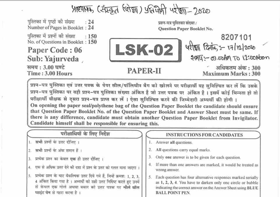 RPSC School Lecturer Previous Year Solved Question Paper 2020 PDF in Hindi Download