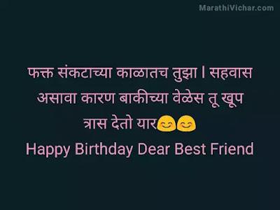 funny birthday wishes marathi