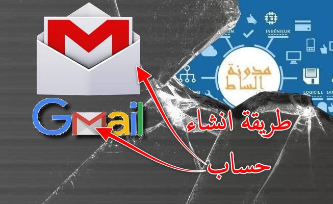 كيفية,انشاء,حساب,جميل,Gmail,او,Email,بسهولة,بالهاتف,و,الكمبيوتر
