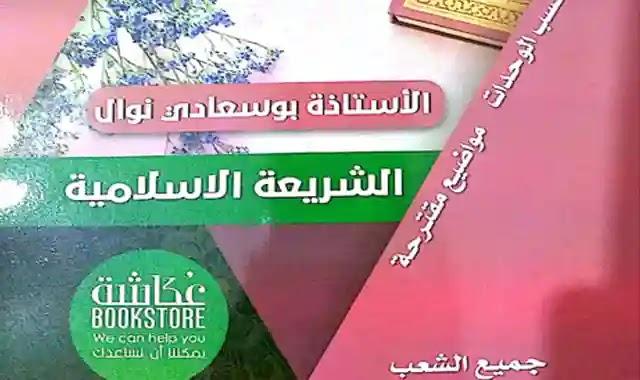 كتاب السلسلة الخضراء مواضيع مقترحة بالحلول