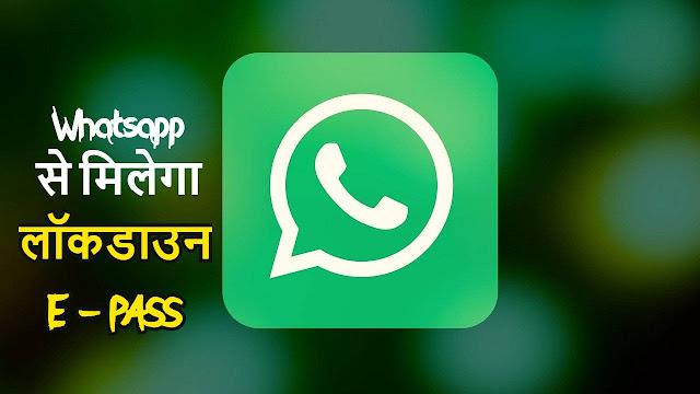 Whatsapp और Online करें लॉकडाउन E-Pass के लिए अप्लाई