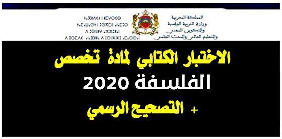 الامتحان والتصحيح الرسمي لتخصص الفلسفة دورة نونبر 2020