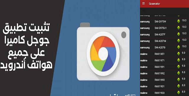 تحميل برنامج GCamator لتحميل نسخة جوجل كاميرا google camera لجميع هواتف الأندرويد