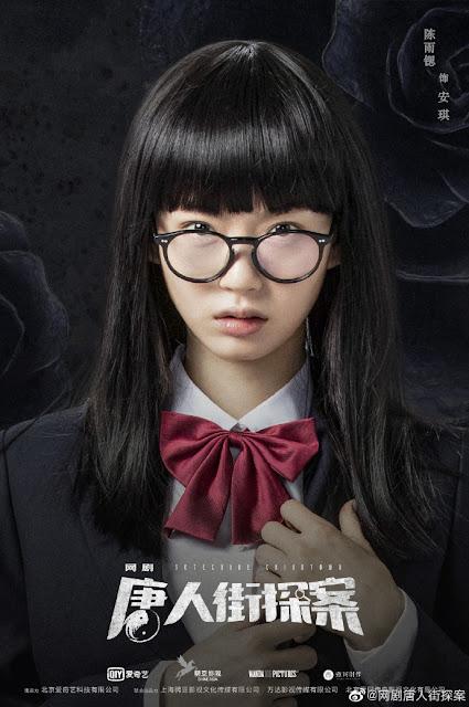 detective chinatown web series chen yusi