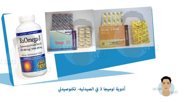 أدوية اوميجا ٣ في الصيدليه- تكنوصيدلي