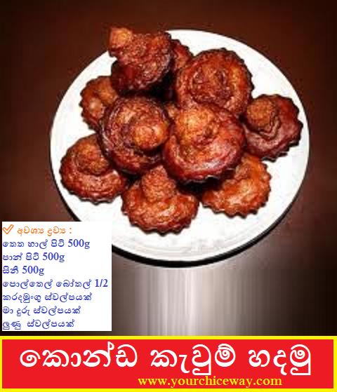 කොන්ඩ කැවුම් හදමු - සිංහල අවුරුදු කෑම ( Konda Kaum Hadamu - Sinhala Awurudu Kama) - Your Choice Way