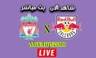 مشاهدة مباراة ليفربول وريد بول بث مباشر اليوم الثلاثاء بتاريخ 25-08-2020 في المباراة الودية