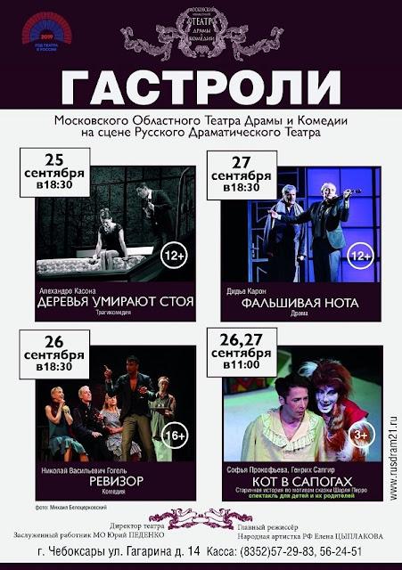 Гастроли Московского областного театра драмы и комедии (Ногинск) в Чебоксарах - 25, 26, 27 сентября 2019