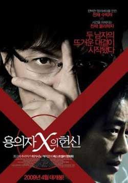 Suspect X (2008)