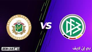 مشاهدة مباراة المانيا ولاتفيا بث مباشر اليوم بتاريخ 07-06-2021 في مباراة ودية