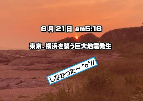 2020年8月21日 am5:16 【東京、横浜巨大地震により壊滅?!】レイラの予言、的中しなかった~