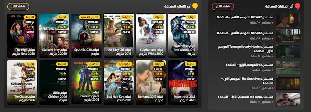 قائمة بأفضل 5 مواقع لمشاهدة الأفلام و المسلسلات