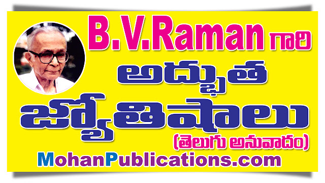 Sri BVRaman Books | MohanBooks bhakti books telugu, telugu bhakti pustakalu pdf, best telugu spiritual books, telugu bhakti pustakalu pdf, Bhakti, 3500 free telugu bhakti books,telugu devotional books online,telugu bhakti sites,   bhakthi online telugu | BhakthiBooks | GRANTHANIDHI | MOHANPUBLICATIONS | bhaktipustakalu