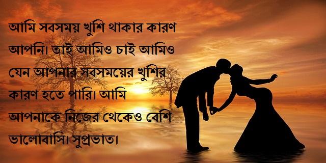 সুপ্রভাত শুভেচ্ছা বার্তা BANGLA SMS