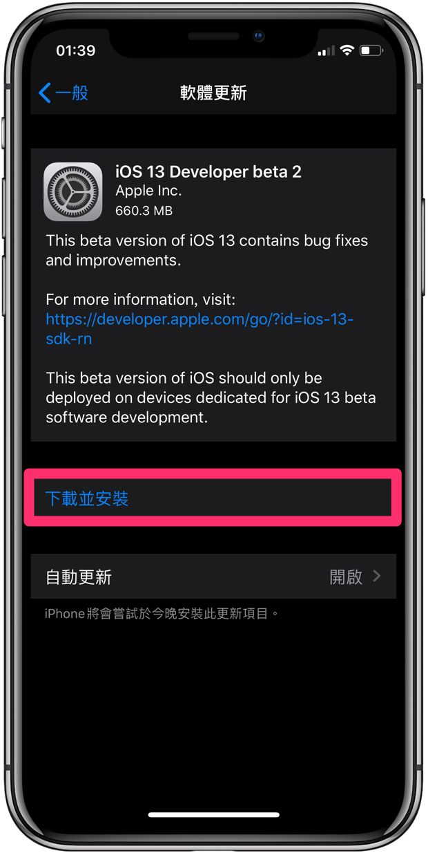 iOS 13 Beta 2 描述檔