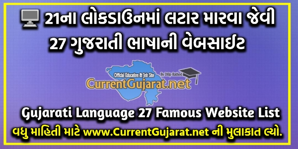 27 Useful Websites in Gujarati Language