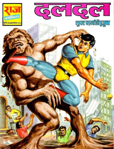 दलदल : सुपर कमांडो ध्रुव कॉमिक्स हिंदी पीडीऍफ़ फ्री डाउनलोड | DalDal : Super Commando Dhruv Comics Hindi PDF Download