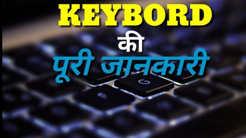 information of keybord,keybord ki puri jankari in hindi