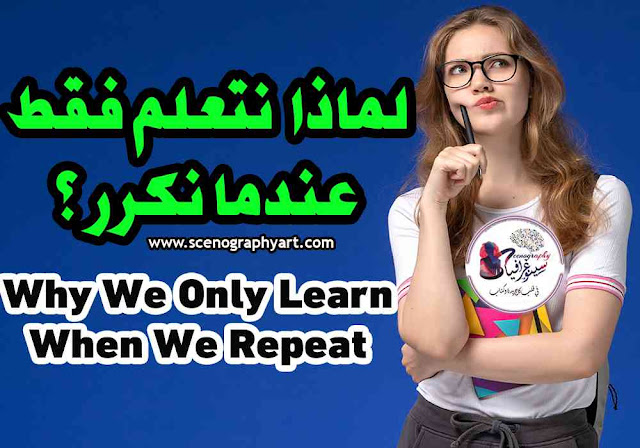 لماذا نتعلم فقط عندما نكرر  Why We Only Learn When We Repeat
