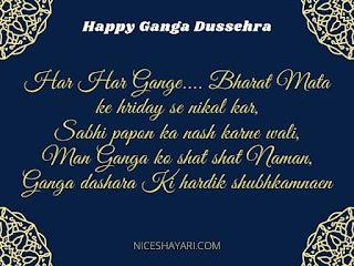 Ganga Dussehra Shayari in Hindi