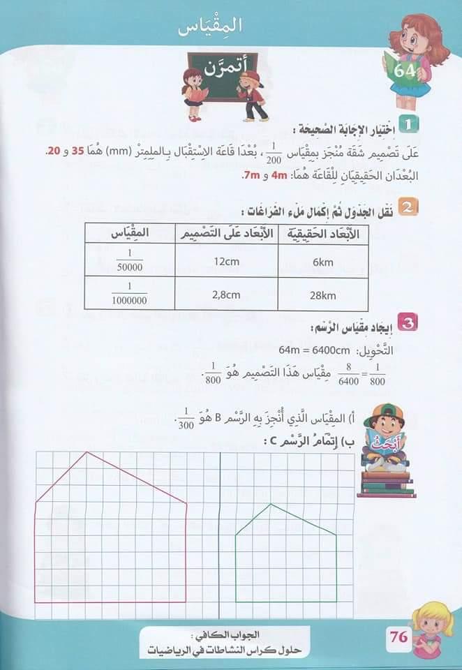 حلول تمارين كتاب أنشطة الرياضيات صفحة 71 للسنة الخامسة ابتدائي - الجيل الثاني
