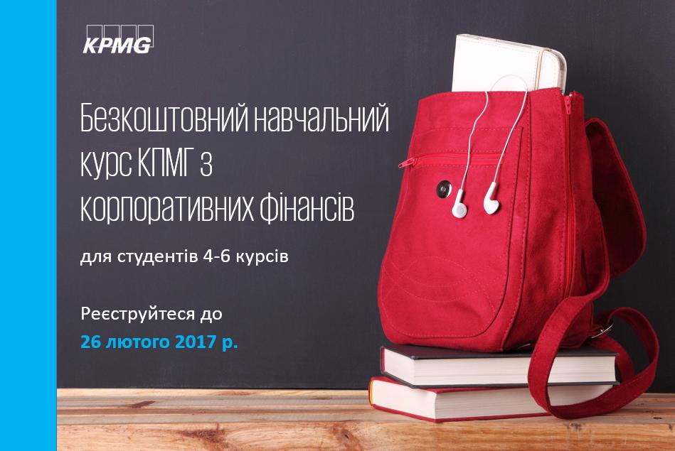 Навчальний курс KPMG з корпоративних фінансів