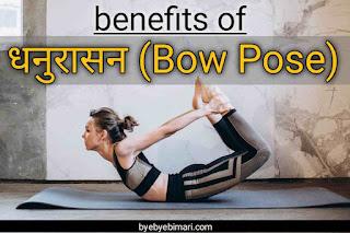 benefits of dhanurasana