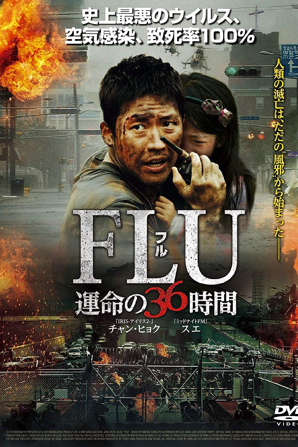 The Flu 2013 Movie Full HD 480p and 720p With Eng Subs