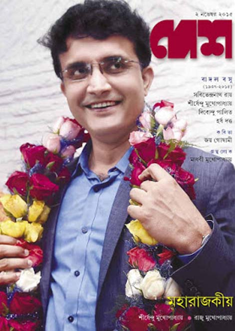 Desh Magazine Pdf