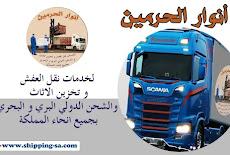 شركة شحن عفش من الرياض الى الامارات 0560533140 شحن من السعودية الى دبى ابو ظبى الشارقة رأس الخيمة