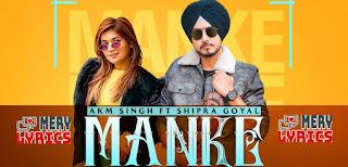 Manke Lyrics By Akm Singh and Shipra Goyal
