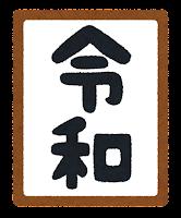 額に入った元号のイラスト(令和)